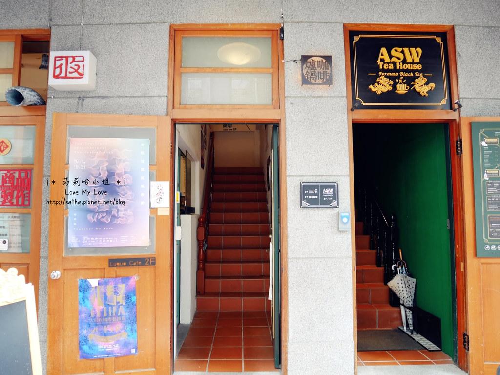 台北迪化街老屋爐鍋咖啡 Luguo Cafe小藝埕artyard (13)