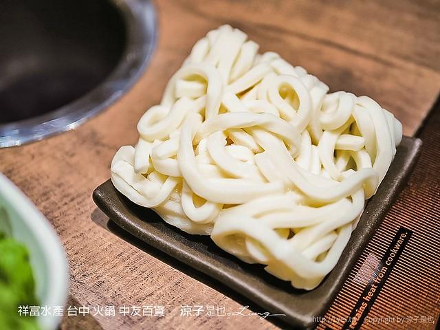 祥富水產 台中 火鍋 中友百貨 38