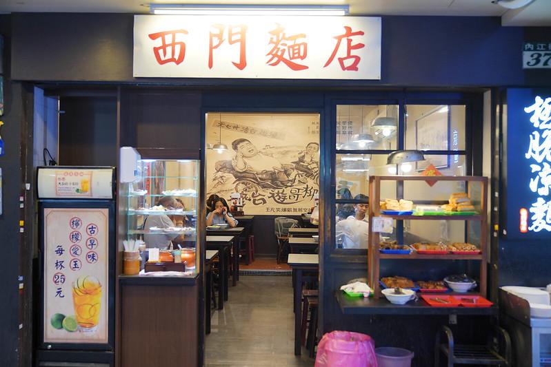 西門麵店 (4)