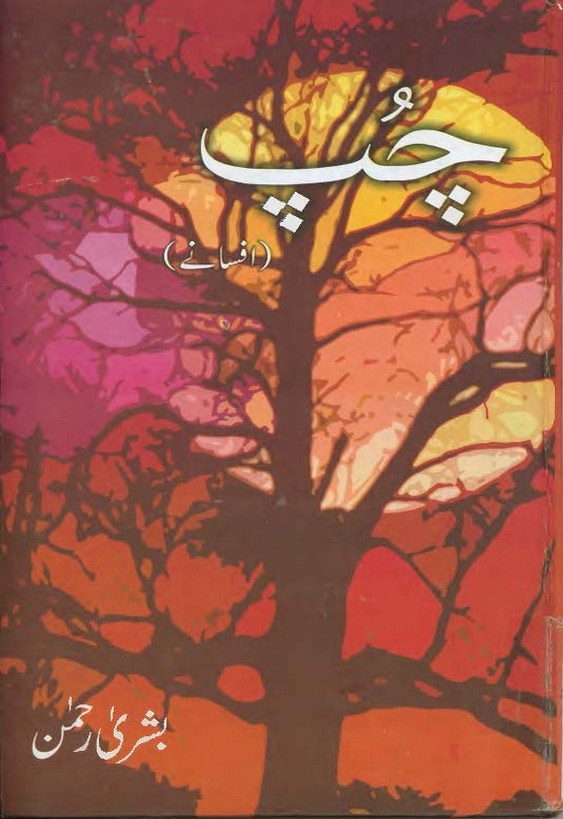 Chup is writen by Bushra Rehman; Chup is Social Romantic story, famouse Urdu Novel Online Reading at Urdu Novel Collection. Bushra Rehman is an established writer and writing regularly. The novel Chup Complete Novel By Bushra Rehman also