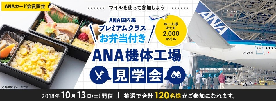 180721 ANA国内線プレミアムクラスお弁当付きANA機体工場見学会