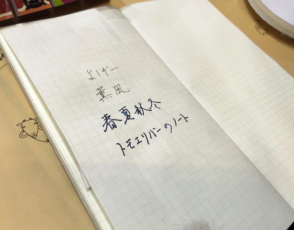 himekuri note 中紙