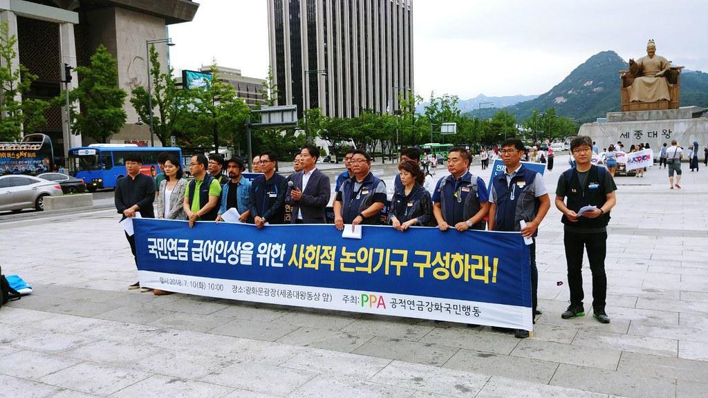 20180710_국민연금 급여인상 사회적 논의 촉구 기자회견