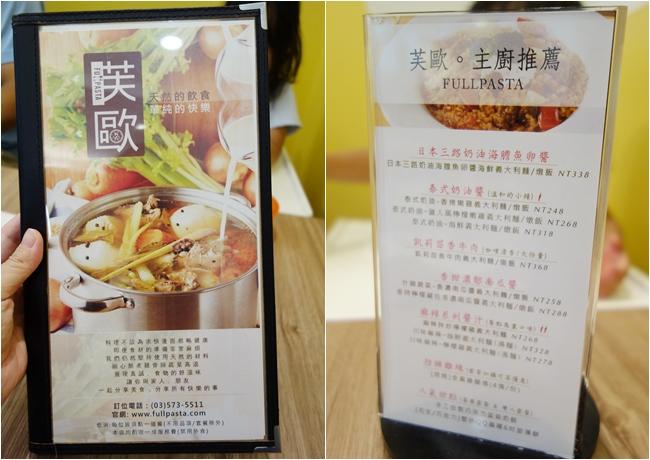 芙歐FULLPASTA義式餐廳 菜單 (2).jpg