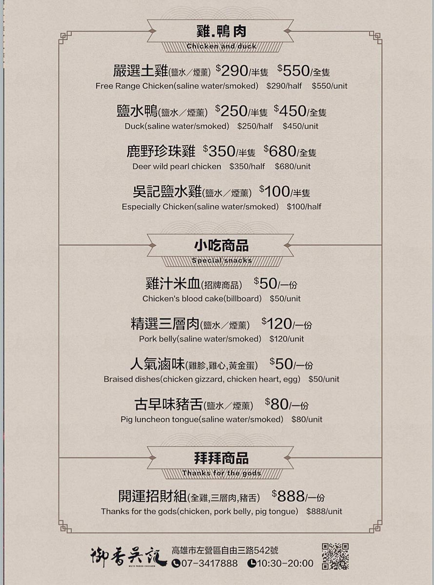 御香吳記菜單-4