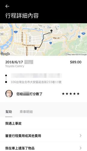 App介紹-13