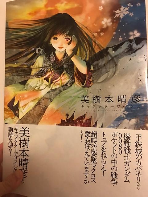 Haruhiko Mikimoto Character Works book