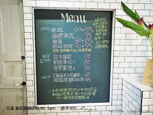 花蓮 童話屋咖啡館 Mr. Sam 24