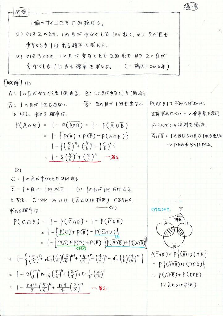 20180702_hitotsubashi_2000_kakuritsu