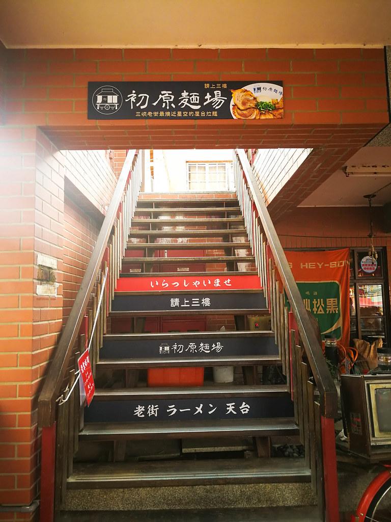 三峽 初原麵場 (64)