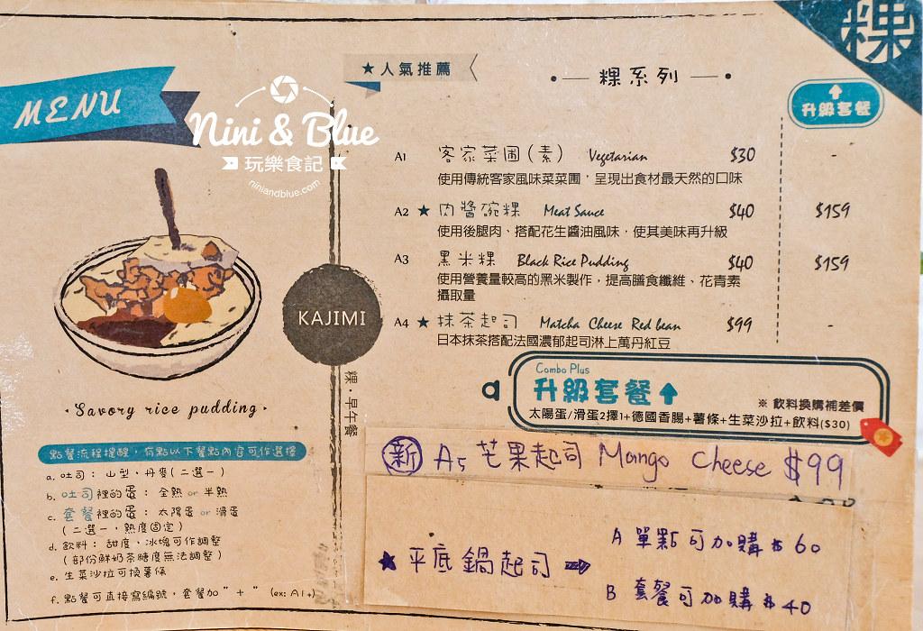台中 咖基米 kajimi  咖啡 碗粿09
