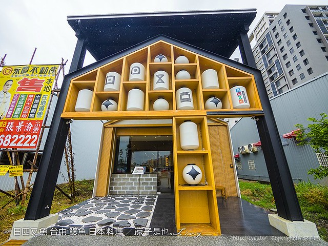 日四又魚 台中 鰻魚 日本料理 51