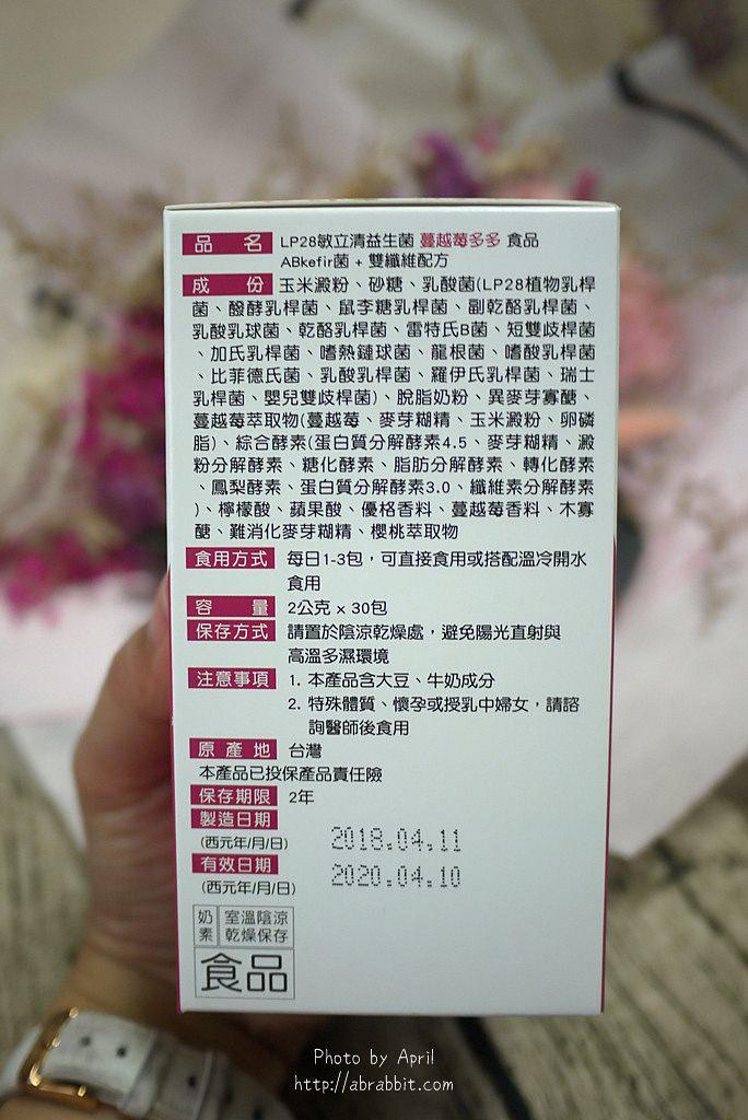 LP28敏立清益生菌-13