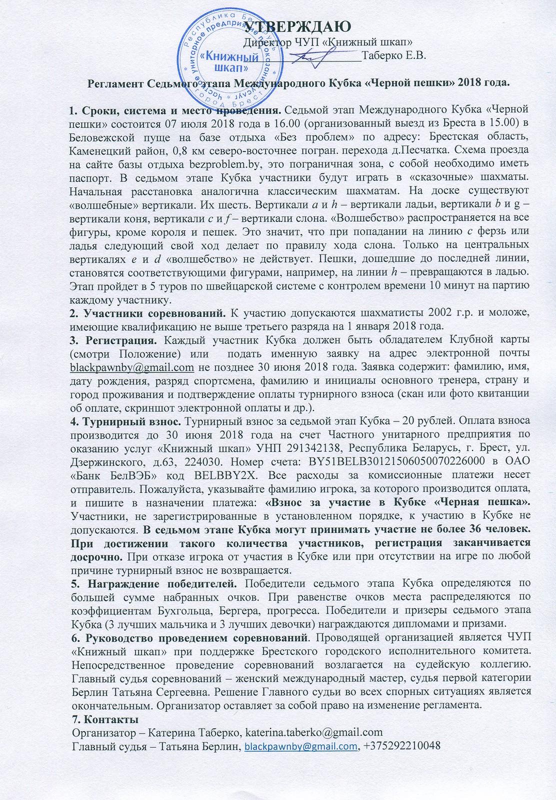 Регламент июль