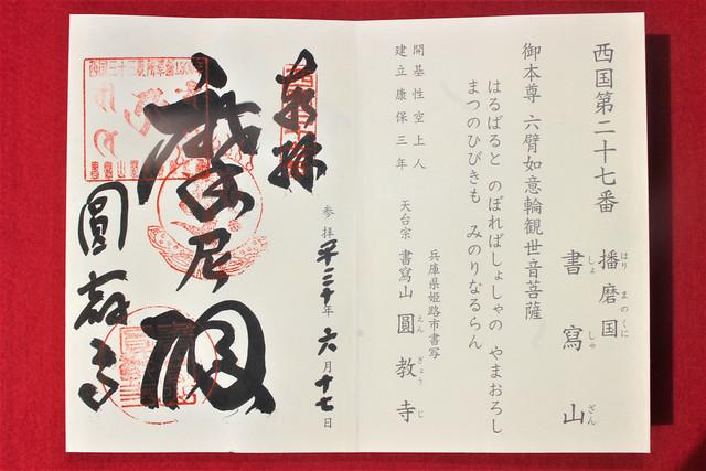 engyouji-gosyuin032