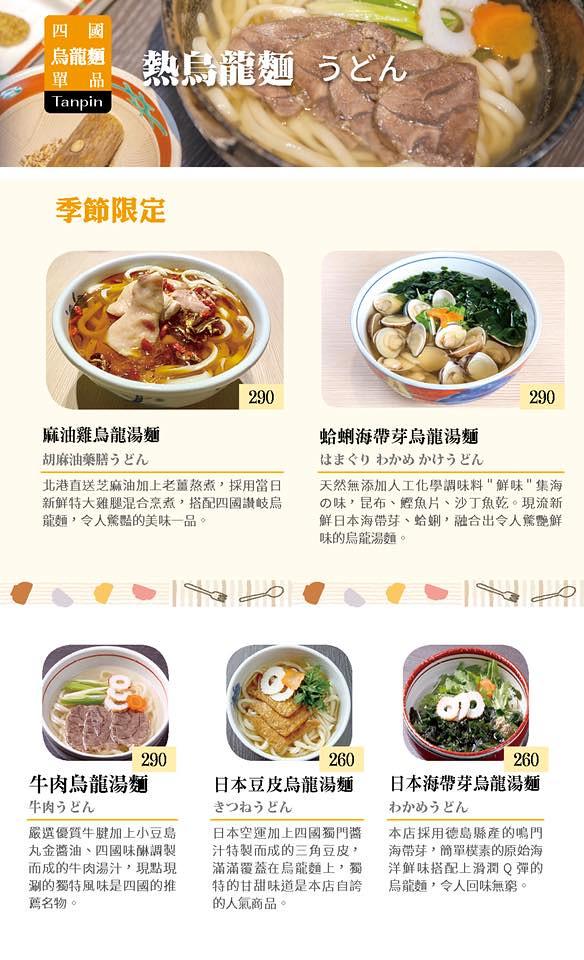 四國 讚岐烏龍麵天麩羅專門店 Menu 菜單價位19