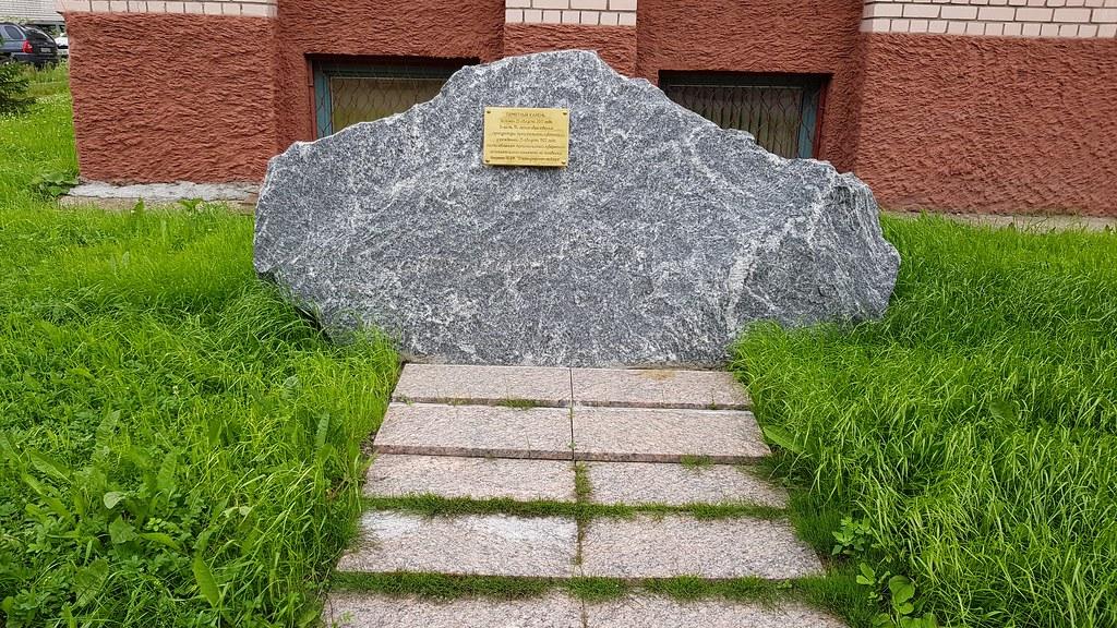 Памятный камень у прокуратуры