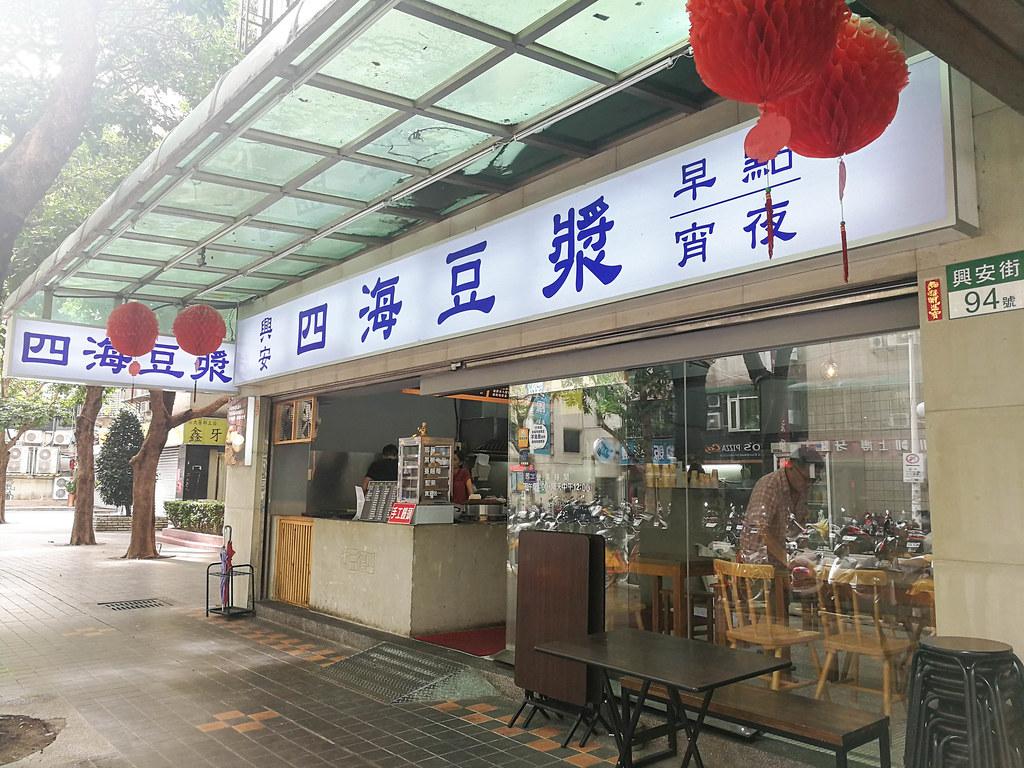 興安四海豆漿 (13)