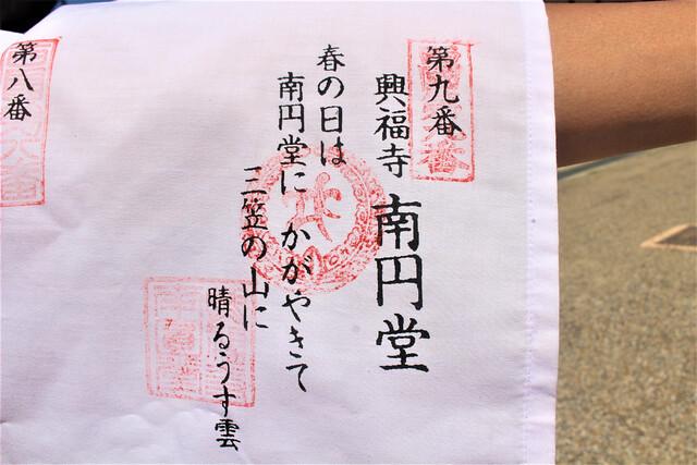 興福寺西国三十三所 朱印用白衣