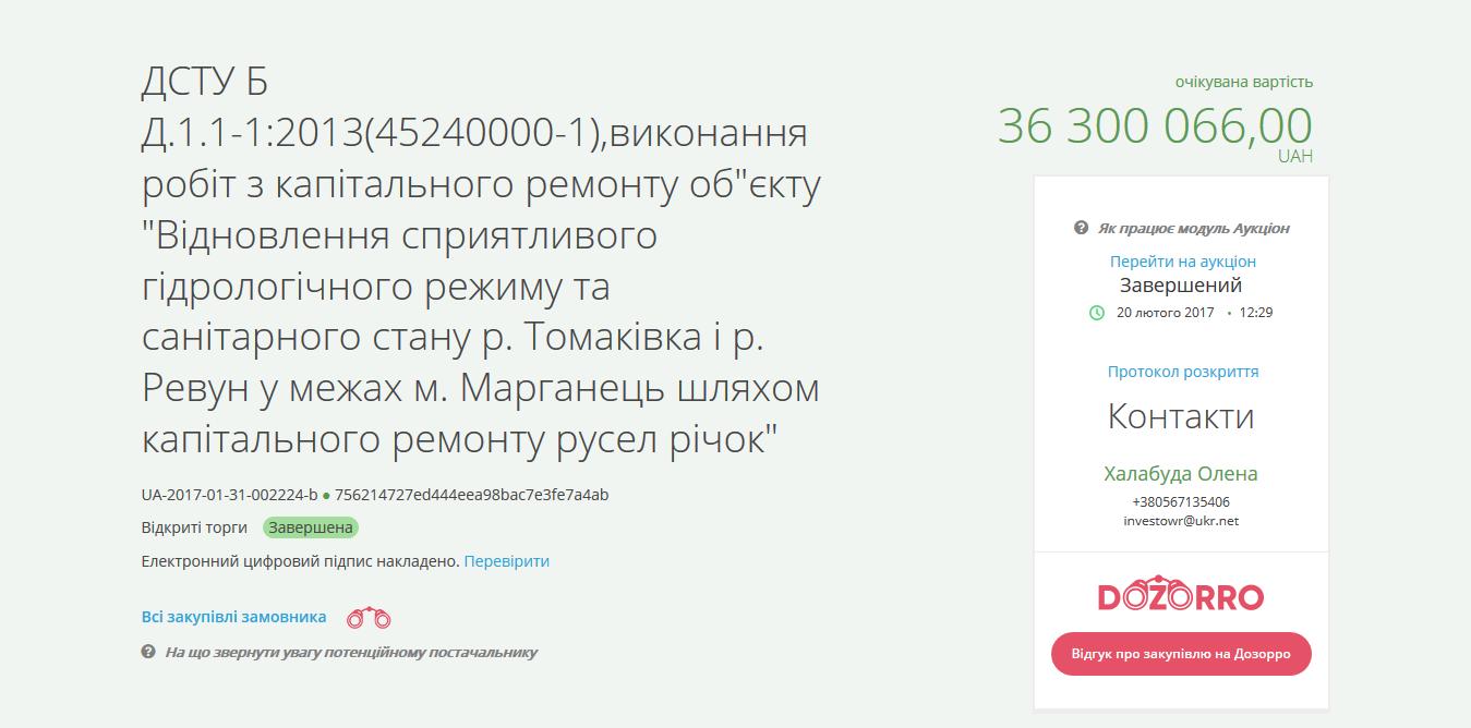 Screenshot_2018-07-21 ДСТУ Б Д 1 1-1 2013(45240000-1),виконання робіт з капітального ремонту об єкту Відновлення сприятливо[...](1)