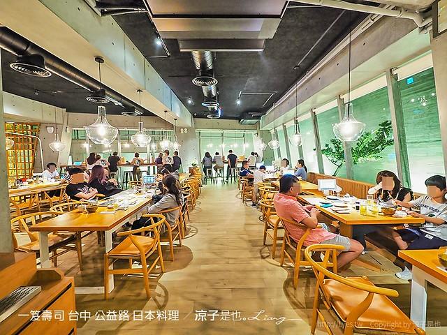 一笈壽司 台中 公益路 日本料理 45