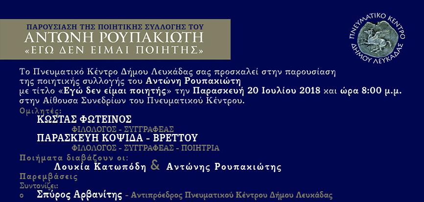ΠΡΟΣΚΛΗΣΗ ΒΙΒΛΙΟΠΑΡΟΥΣΙΑΣΗΣ Α. ΡΟΥΠΑΚΙΩΤΗ