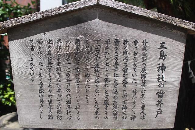 mishimajinja006