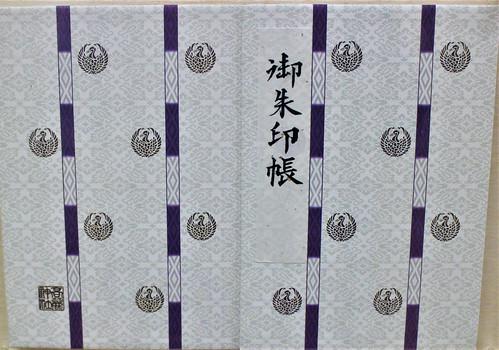 saitama-gosyuincho012