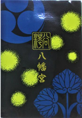saitama-gosyuincho002