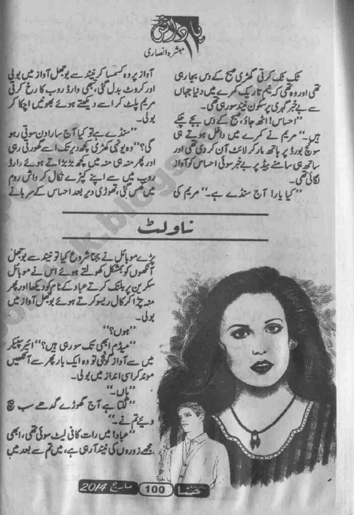 Padaash  is a very well written complex script novel which depicts normal emotions and behaviour of human like love hate greed power and fear, writen by Mubashra Ansari , Mubashra Ansari is a very famous and popular specialy among female readers
