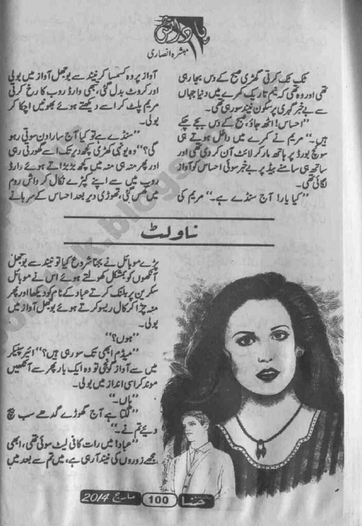 Padaash Complete Novel By Mubashra Ansari