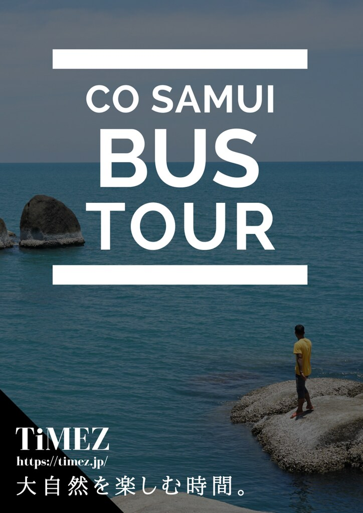 samui bus tour