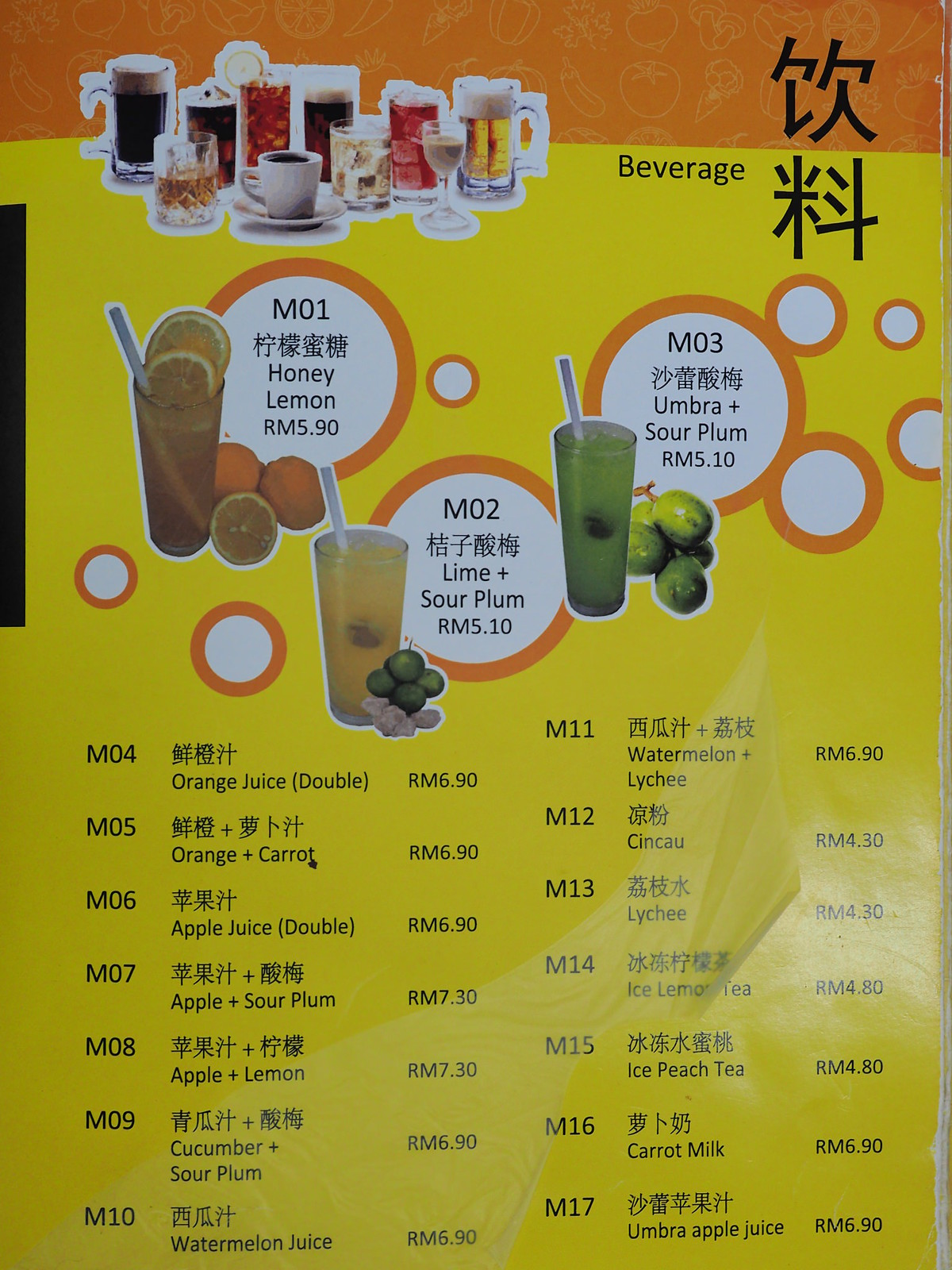 Beverages menu from Pangkor Village Seafood, Taman Megah