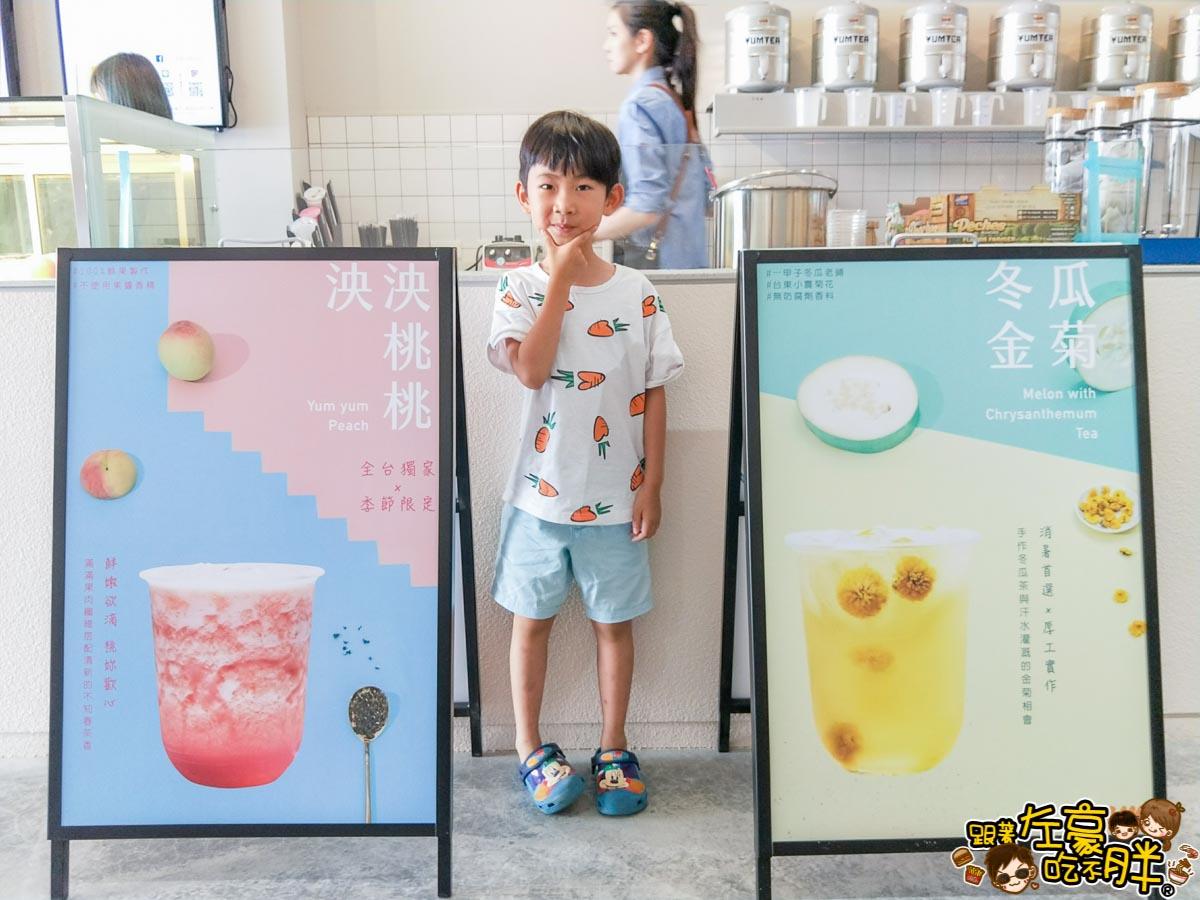 泱茶YUMTEA-3