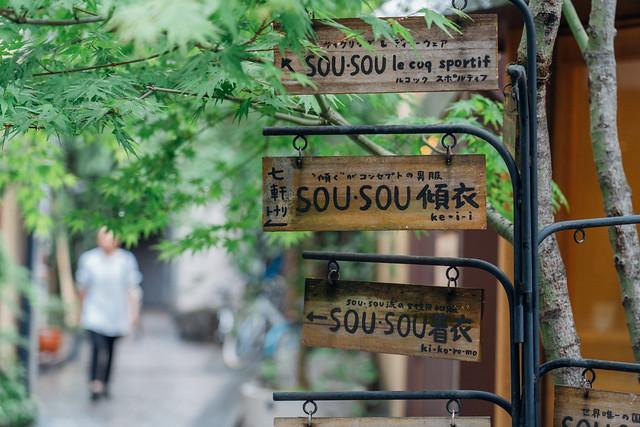 Kyoto2_Kawaramachi_04