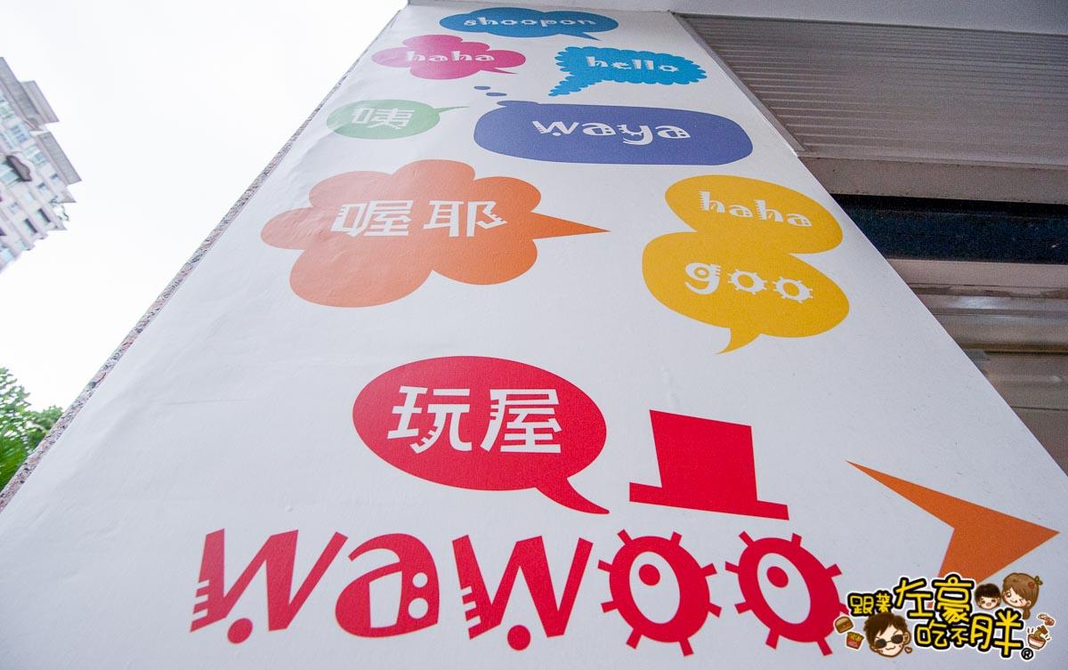 玩屋WAWOO親子玩樂-94