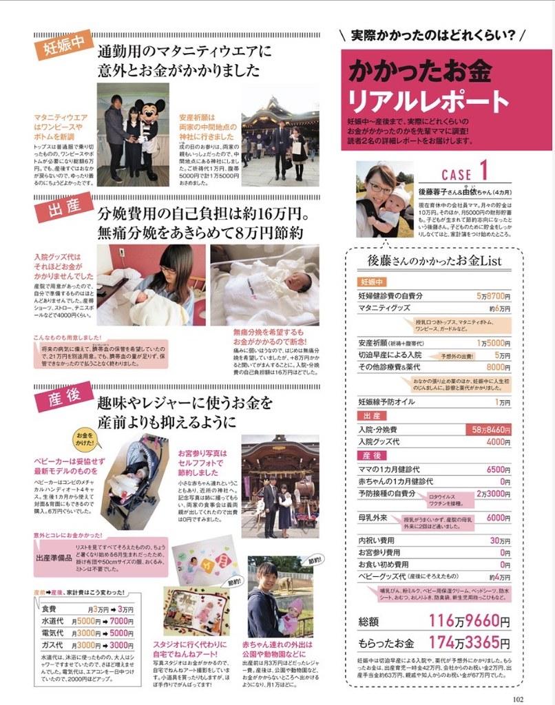 Baby-бюджет в Японии IMG_5978