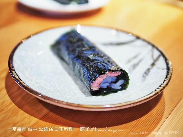 一笈壽司 台中 公益路 日本料理 11