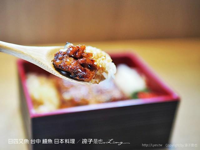 日四又魚 台中 鰻魚 日本料理 34