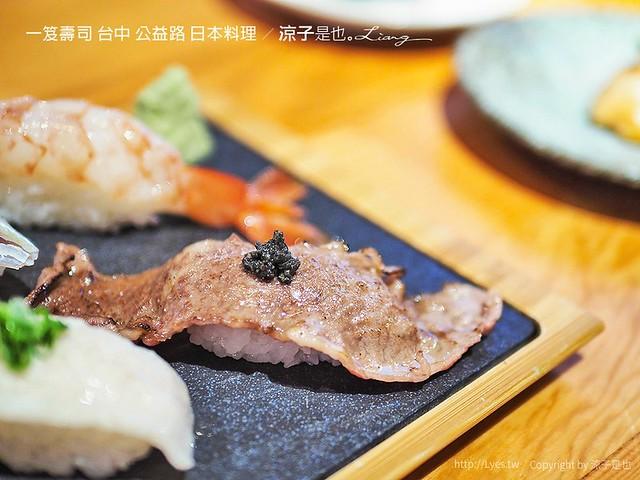 一笈壽司 台中 公益路 日本料理 29