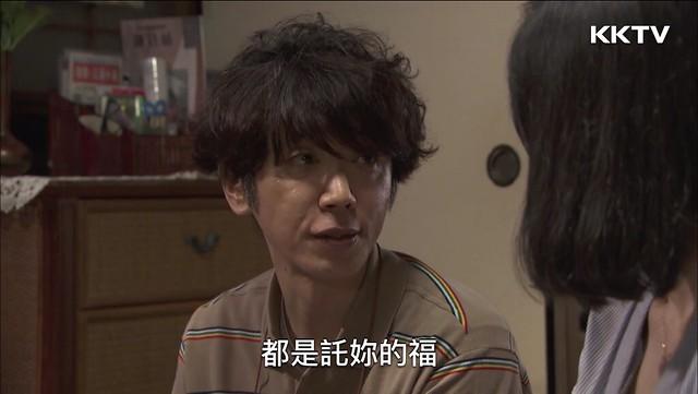 茄子田:「都是託妳的福。」@日劇《有家可歸的戀人》