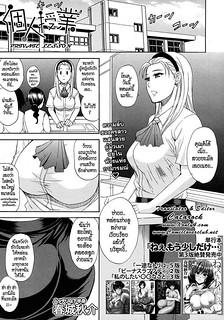 เรื่องลับๆ ของครูสาว – Tada Koishikute, Aitakute 3