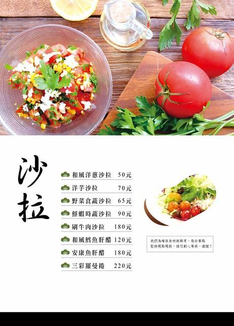 日四又魚 菜單3