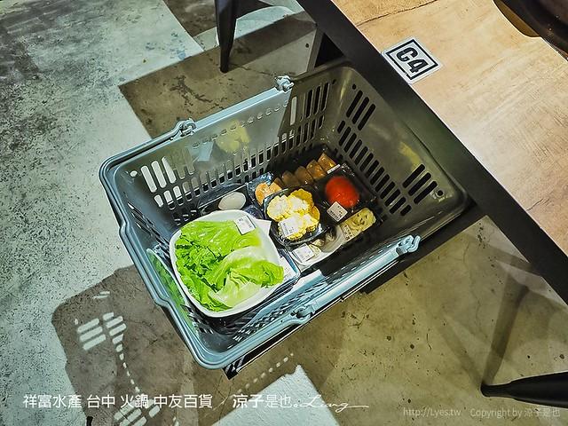 祥富水產 台中 火鍋 中友百貨 16