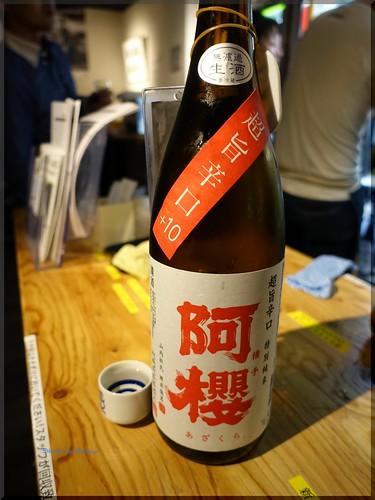 Photo:2018-05-30_T@ka.の食べ飲み歩きメモ(ブログ版)_日本酒だけではなく焼酎も果実酒も放題!【新宿】KURAND_07 By:logtaka