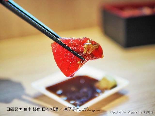 日四又魚 台中 鰻魚 日本料理 45