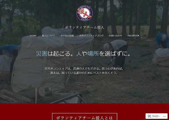 ボランティアチーム援人 公式サイト