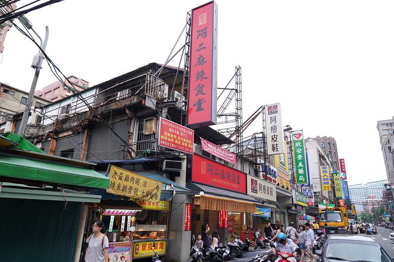 阿二麻辣食堂 (1)