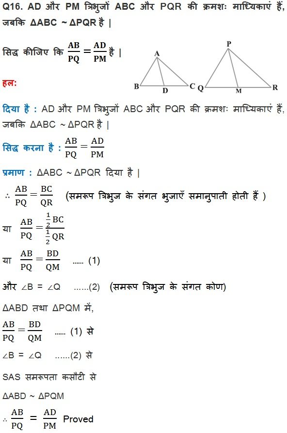 NCERT Solutions For Class 10 Maths PDF 6.3 62