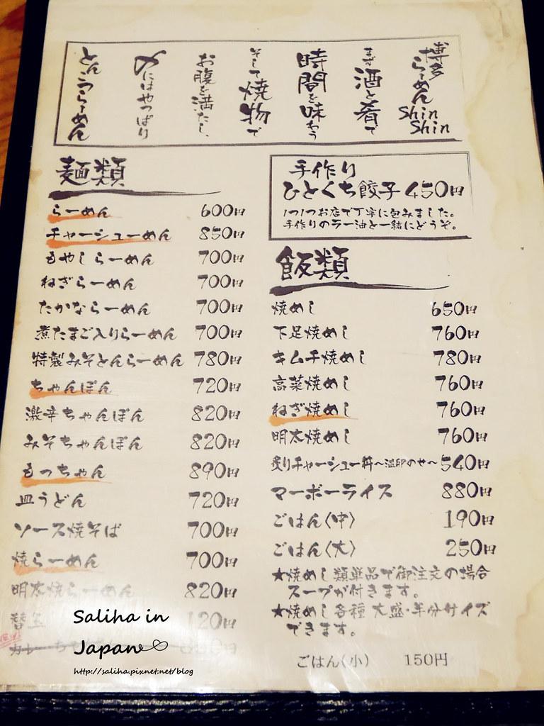 日本九州福岡天神人氣名店純情拉麵shinshin菜單menu價位 (5)